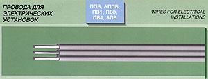 Провода силовые медные для электрических установок и заземления - МГ, ПВ6-3