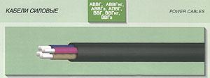 Кабель силовой алюминиевый - ABBГ, ABBГ-П