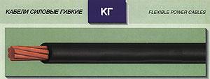 Кабель силовой гибкий - КГ